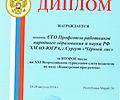 ХХI Всероссийский туристский слет